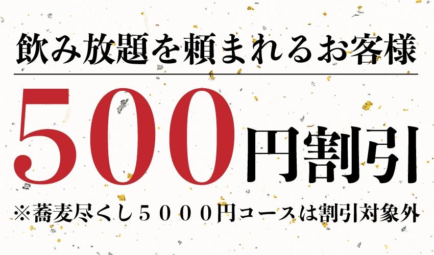 500yenbnr